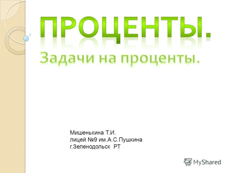 Мишенькина Т.И. лицей 9 им.А.С.Пушкина г.Зеленодольск РТ