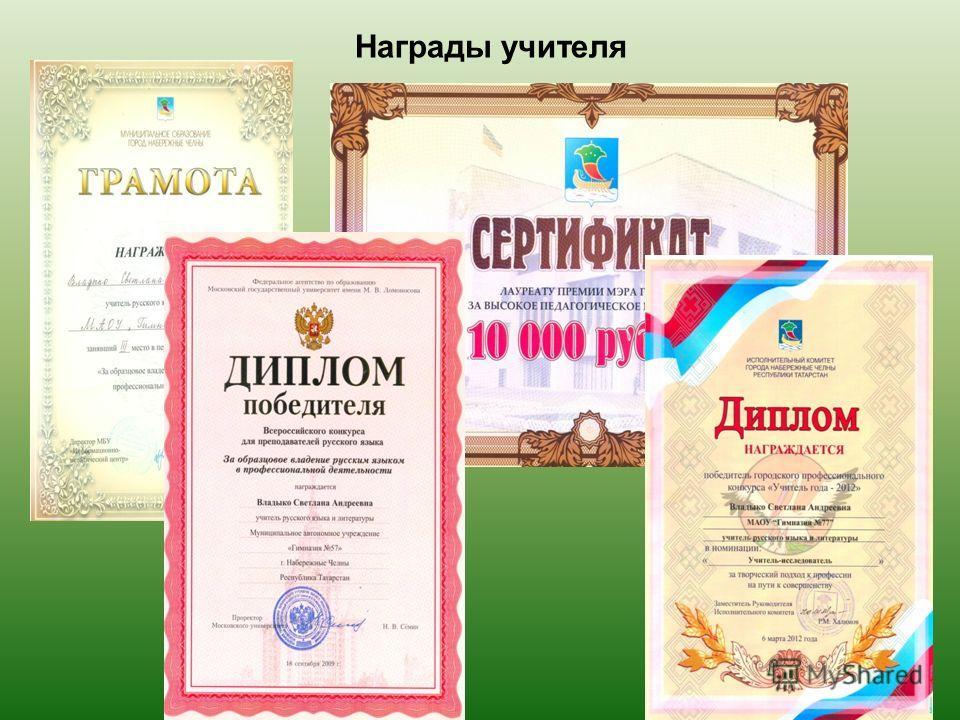 Награды учителя