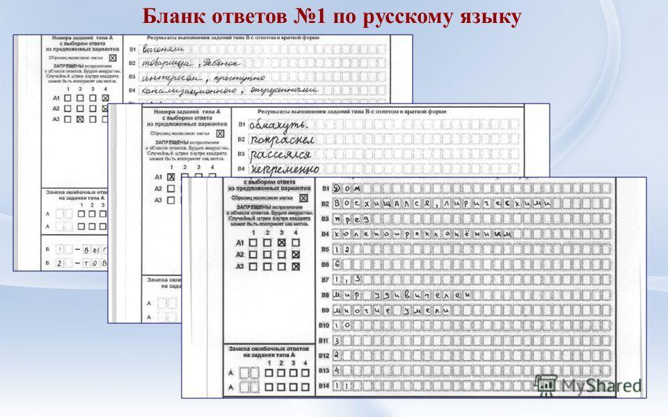 Бланк ответов 1 по русскому языку