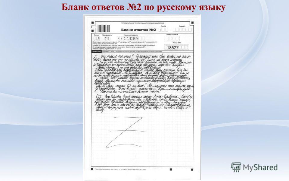 Бланк ответов 2 по русскому языку