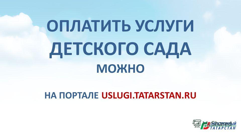 ОПЛАТИТЬ УСЛУГИ ДЕТСКОГО САДА МОЖНО НА ПОРТАЛЕ USLUGI.TATARSTAN.RU