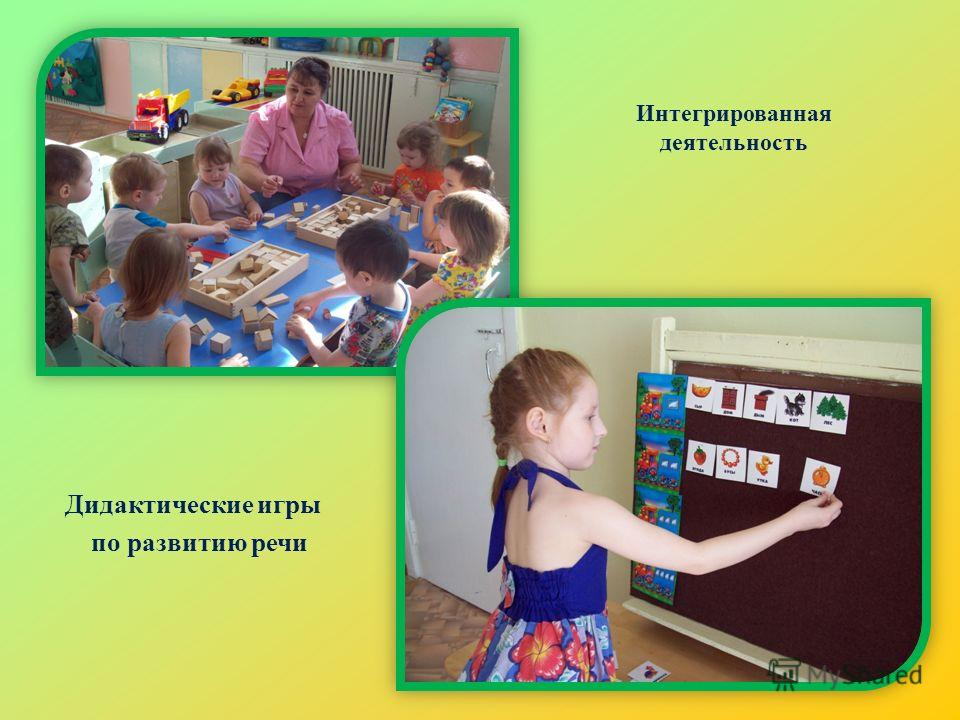 Интегрированная деятельность Дидактические игры по развитию речи