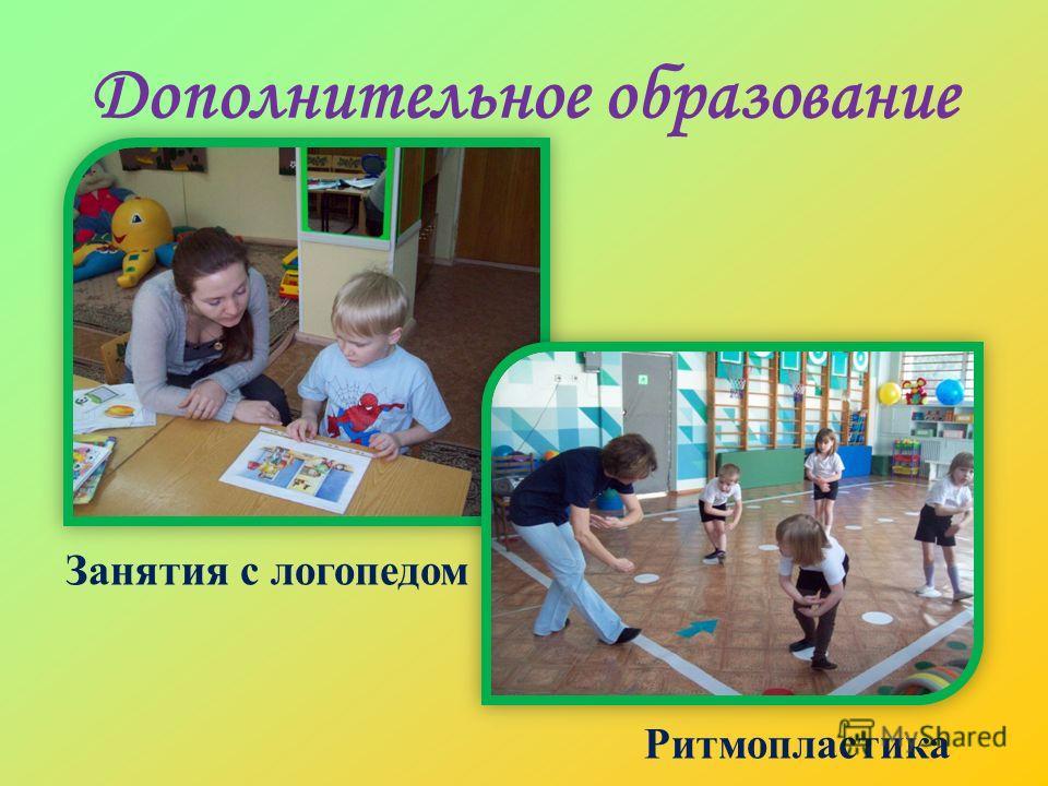 Дополнительное образование Занятия с логопедом Ритмопластика