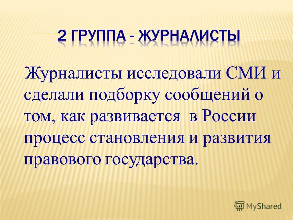 Журналисты исследовали СМИ и сделали подборку сообщений о том, как развивается в России процесс становления и развития правового государства.