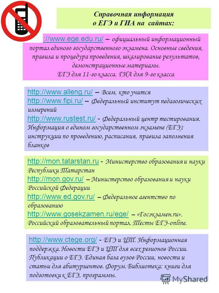 Справочная информация о ЕГЭ и ГИА на сайтах: http://www.ege.edu.ru/http://www.ege.edu.ru/ – официальный информационный портал единого государственного экзамена. Основные сведения, правила и процедура проведения, шкалирование результатов, демонстрацио