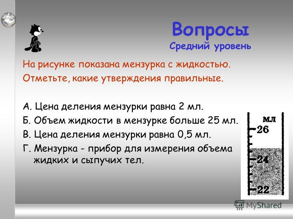 На рисунке показана мензурка с жидкостью. Отметьте, какие утверждения правильные. А. Цена деления мензурки равна 2 мл. Б. Объем жидкости в мензурке больше 25 мл. В. Цена деления мензурки равна 0,5 мл. Г. Мензурка - прибор для измерения объема жидких