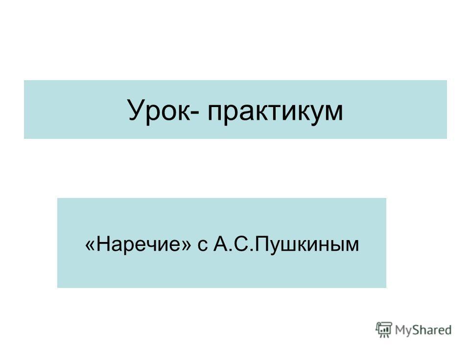 Урок- практикум «Наречие» с А.С.Пушкиным