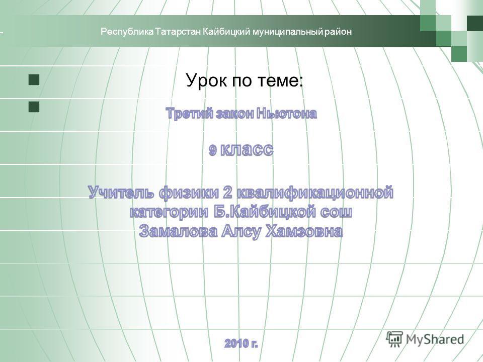 Республика Татарстан Кайбицкий муниципальный район Урок по теме: