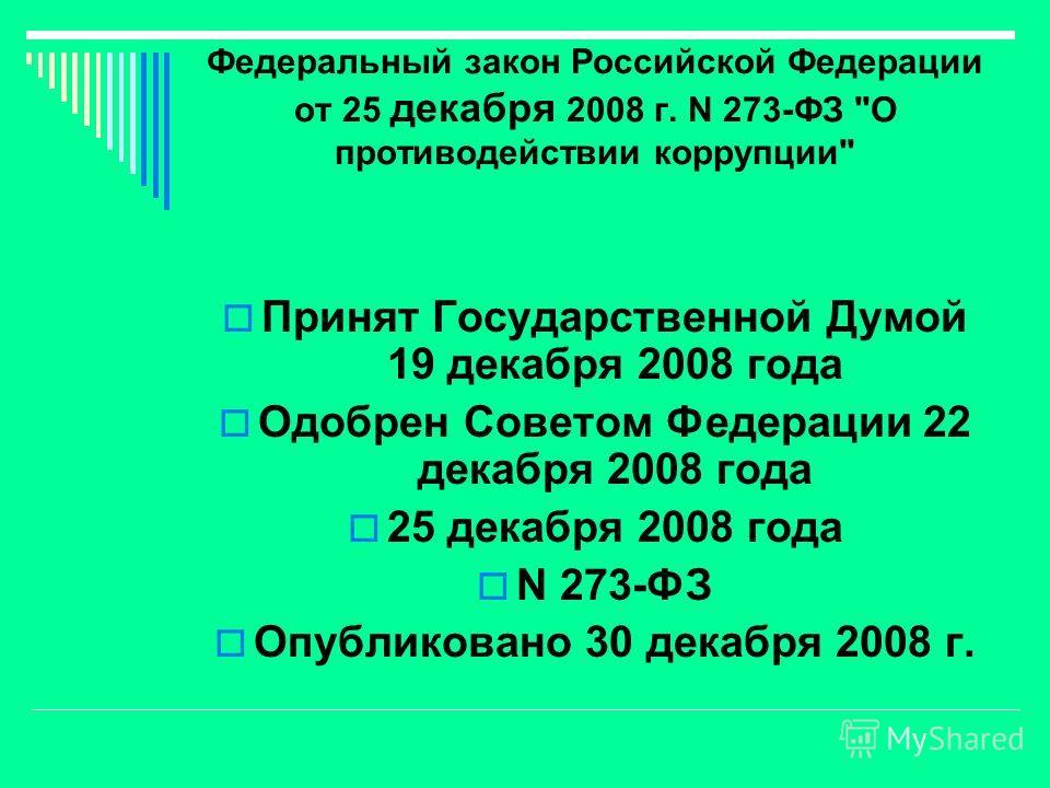 Федеральный закон Российской Федерации от 25 декабря 2008 г. N 273-ФЗ