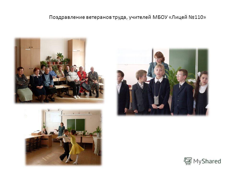 Поздравление ветеранов труда, учителей МБОУ «Лицей 110»