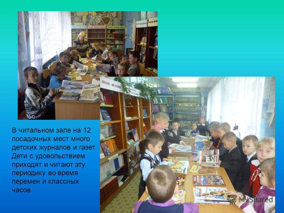 В читальном зале на 12 посадочных мест много детских журналов и газет. Дети с удовольствием приходят и читают эту периодику во время перемен и классных часов.