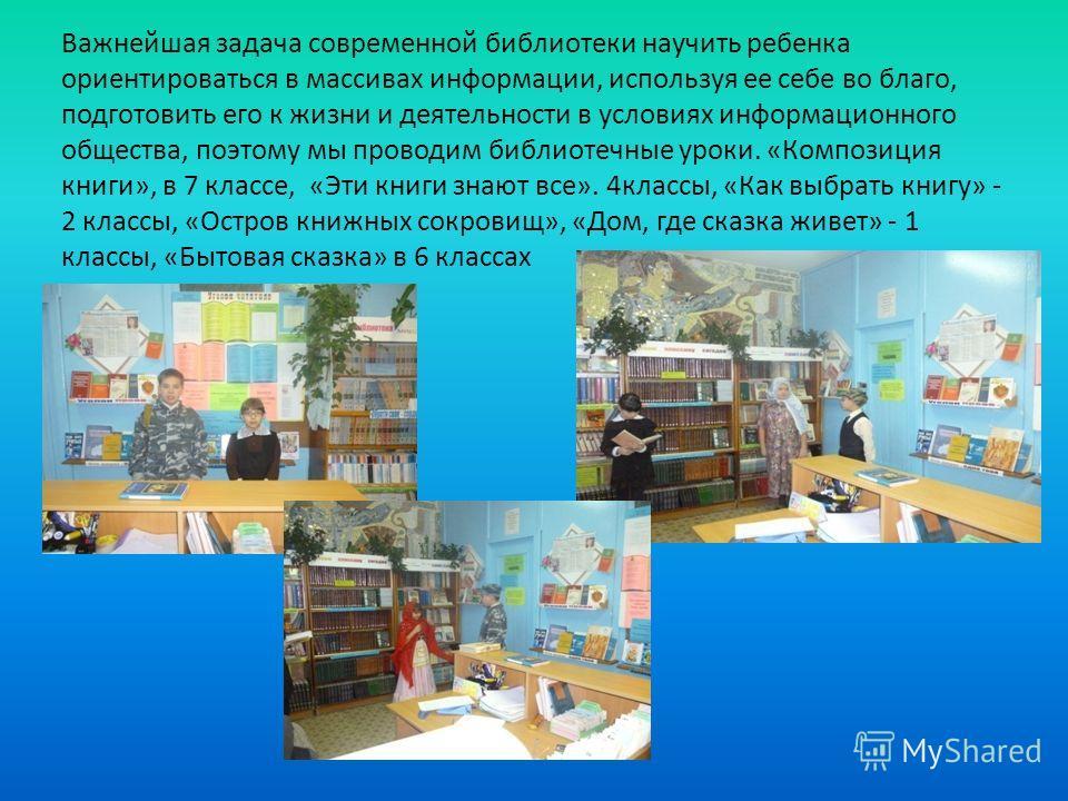 Важнейшая задача современной библиотеки научить ребенка ориентироваться в массивах информации, используя ее себе во благо, подготовить его к жизни и деятельности в условиях информационного общества, поэтому мы проводим библиотечные уроки. «Композиция