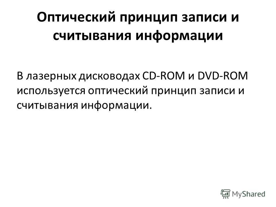 Оптический принцип записи и считывания информации В лазерных дисководах CD-ROM и DVD-ROM используется оптический принцип записи и считывания информации.