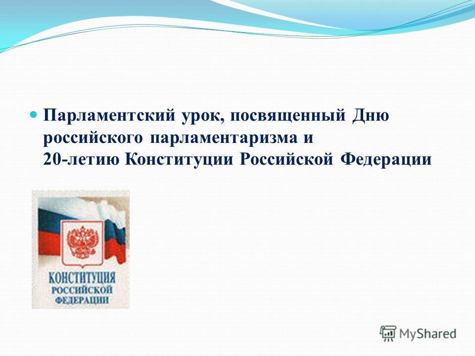 Парламентский урок, посвященный Дню российского парламентаризма и 20-летию Конституции Российской Федерации