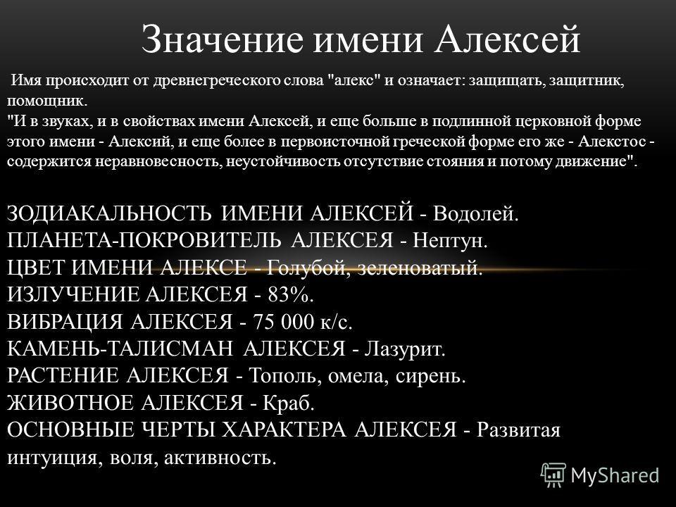 Значение имени Алексей Имя происходит от древнегреческого слова