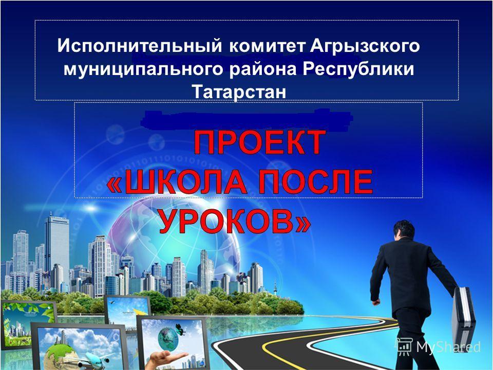 Исполнительный комитет Агрызского муниципального района Республики Татарстан
