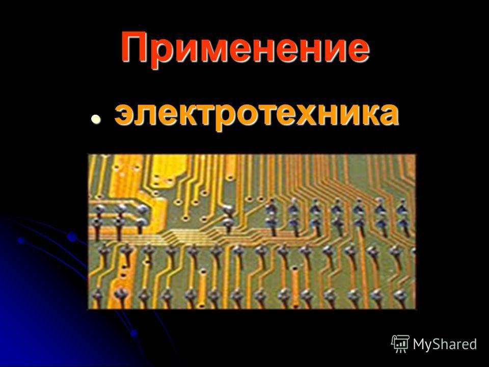 Применение электротехника электротехника