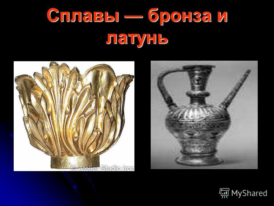 Сплавы бронза и латунь
