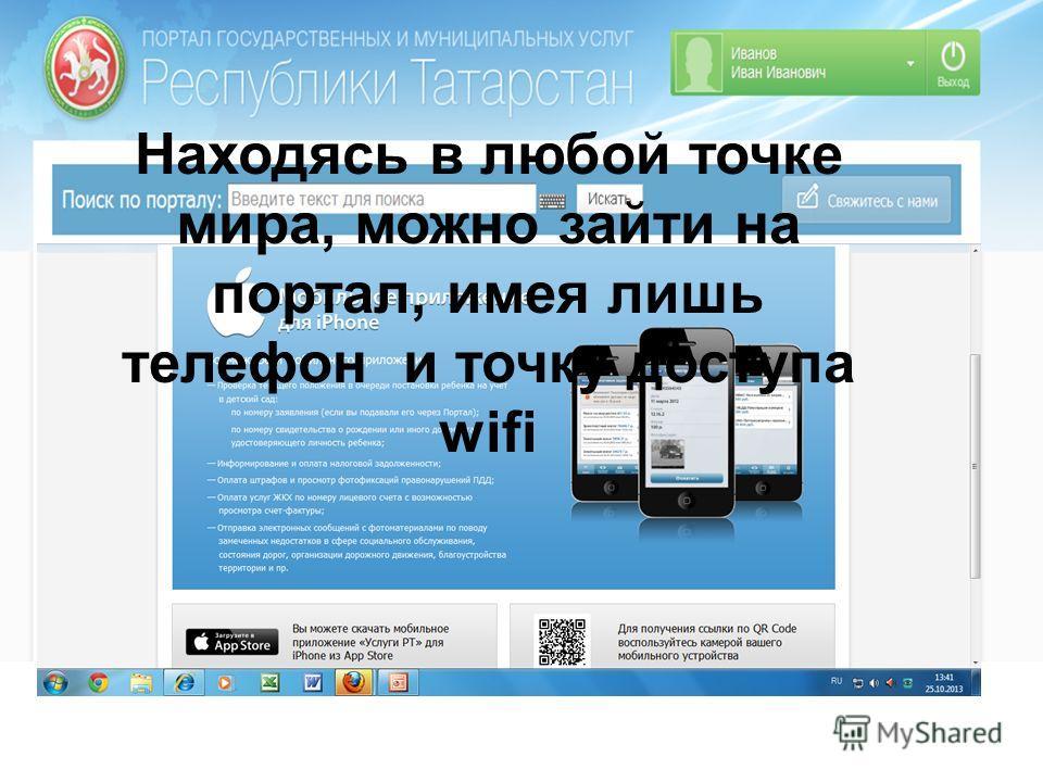 А116АА Иванов Иван Иванович Находясь в любой точке мира, можно зайти на портал, имея лишь телефон и точку доступа wifi