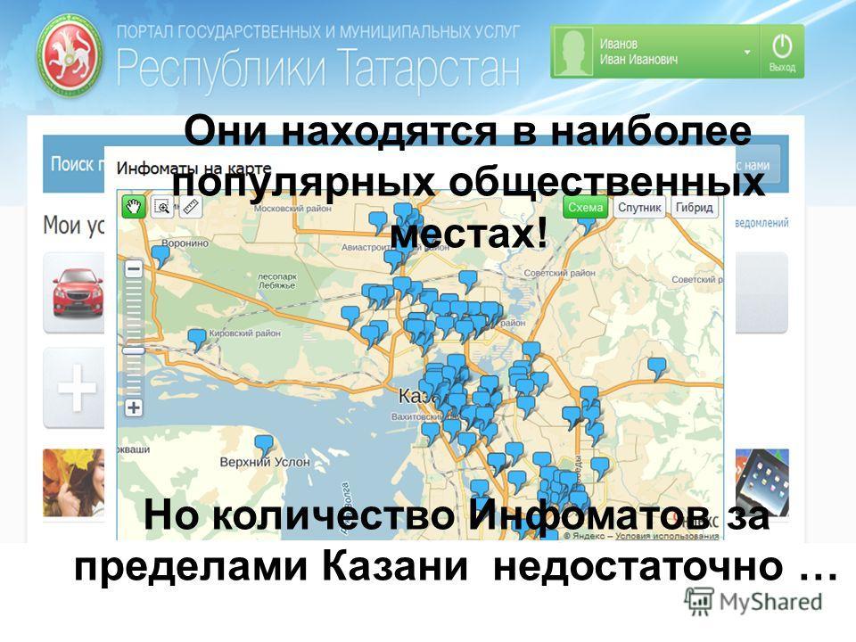 А116АА Иванов Иван Иванович Они находятся в наиболее популярных общественных местах! Но количество Инфоматов за пределами Казани недостаточно …
