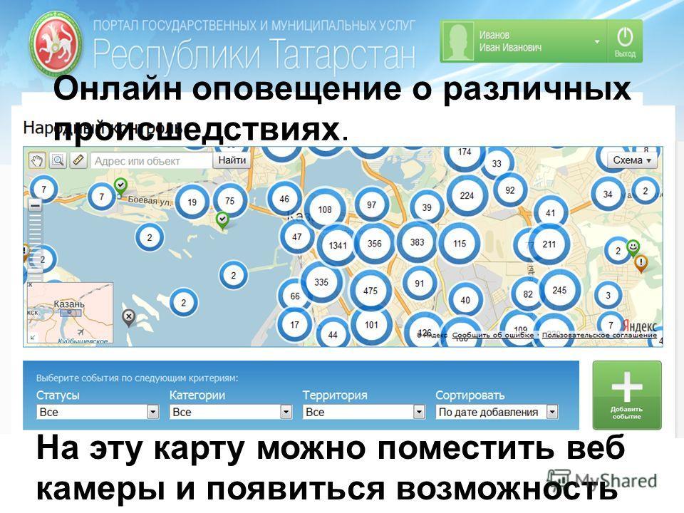 А116АА Иванов Иван Иванович Онлайн оповещение о различных происшедствиях. На эту карту можно поместить веб камеры и появиться возможность смотреть на то разрешили ли или нет проблему онлайн!