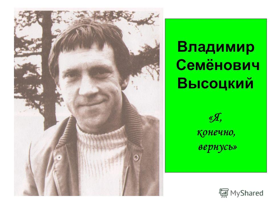 Владимир Семёнович Высоцкий «Я, конечно, вернусь»