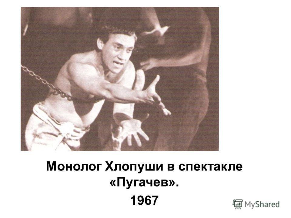 Монолог Хлопуши в спектакле «Пугачев». 1967