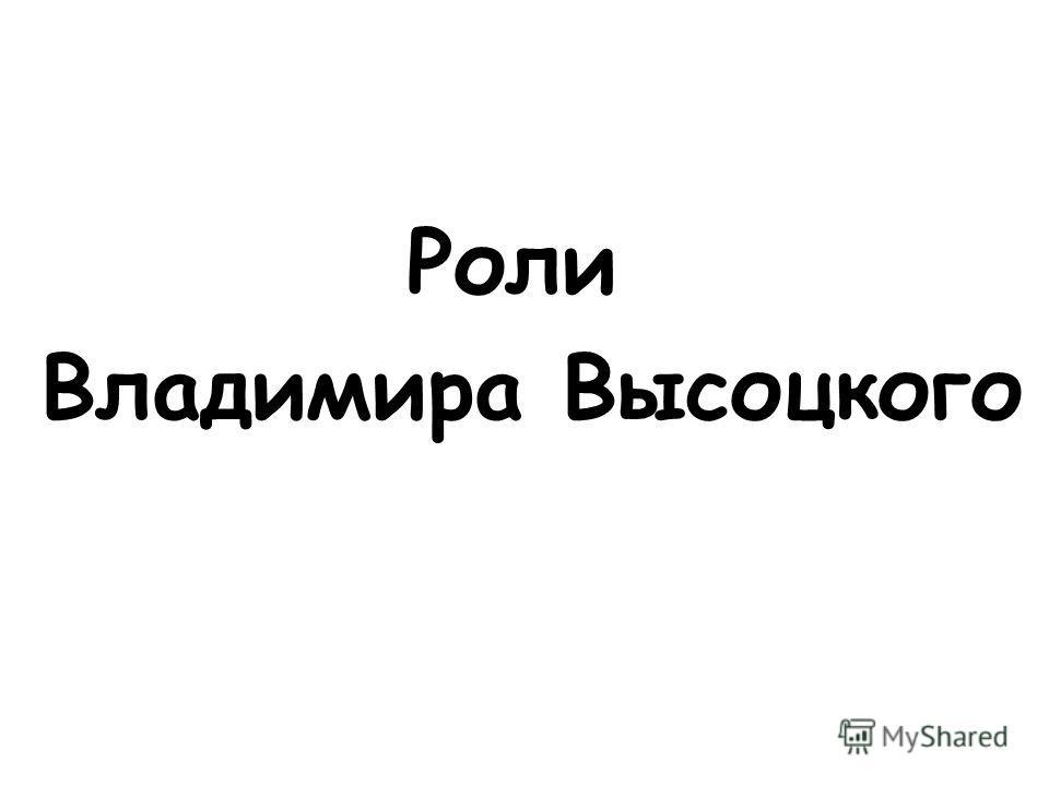 Роли Владимира Высоцкого