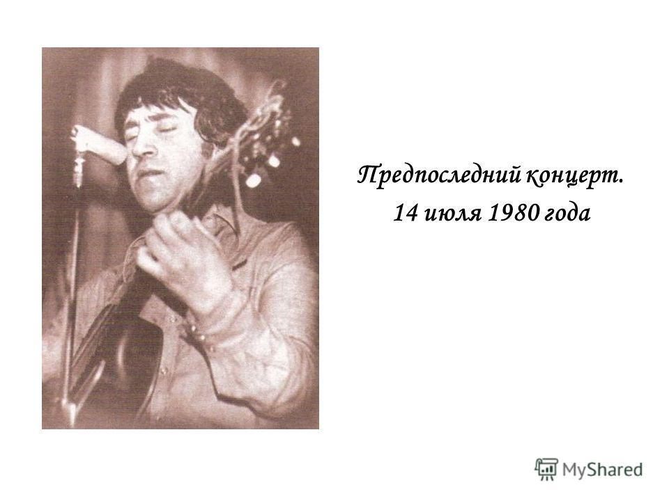 Предпоследний концерт. 14 июля 1980 года