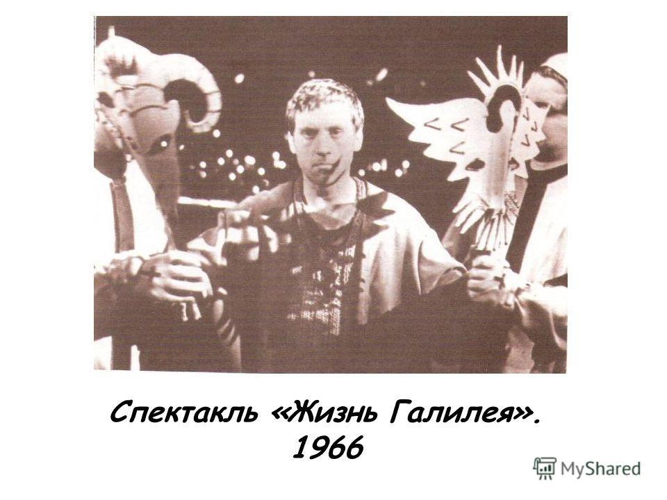 Спектакль «Жизнь Галилея». 1966