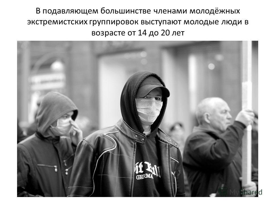 В подавляющем большинстве членами молодёжных экстремистских группировок выступают молодые люди в возрасте от 14 до 20 лет