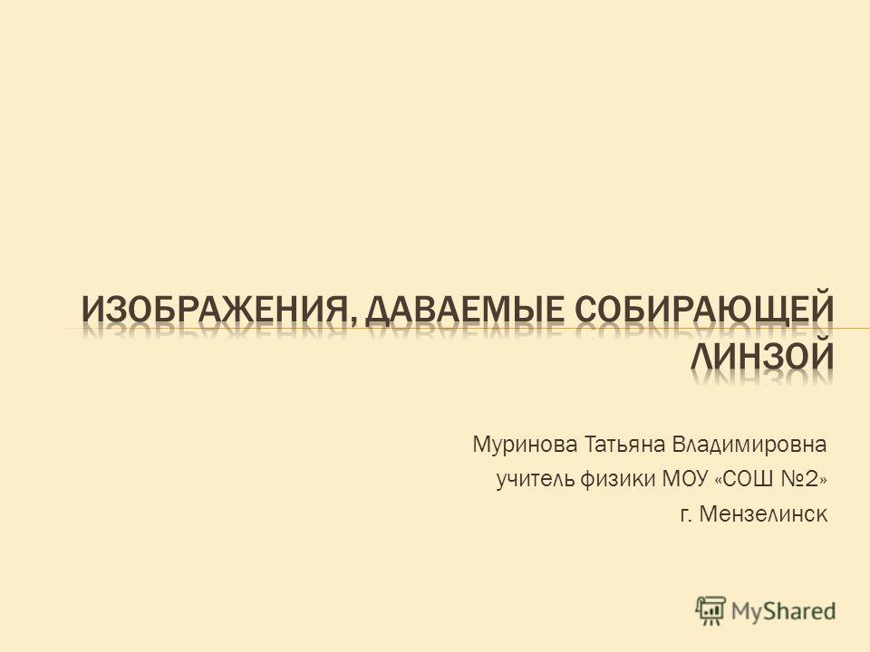 Муринова Татьяна Владимировна учитель физики МОУ «СОШ 2» г. Мензелинск