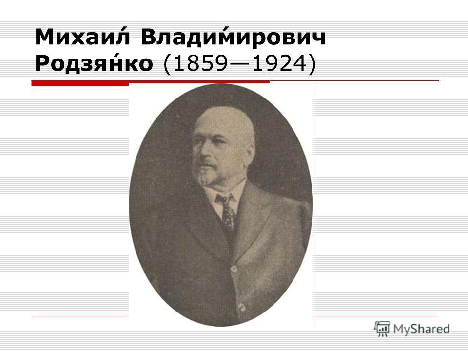Михаи́л Влади́мирович Родзя́нко (18591924)