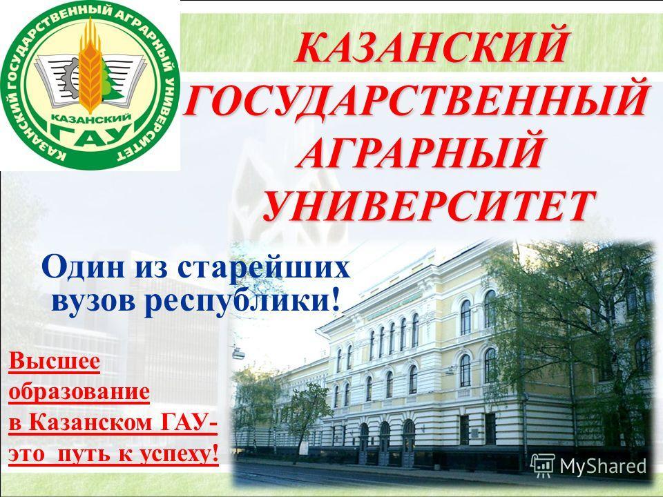 КАЗАНСКИЙ КАЗАНСКИЙ ГОСУДАРСТВЕННЫЙ ГОСУДАРСТВЕННЫЙ АГРАРНЫЙ АГРАРНЫЙ УНИВЕРСИТЕТ УНИВЕРСИТЕТ Один из старейших вузов республики! Высшее образование в Казанском ГАУ- это путь к успеху!