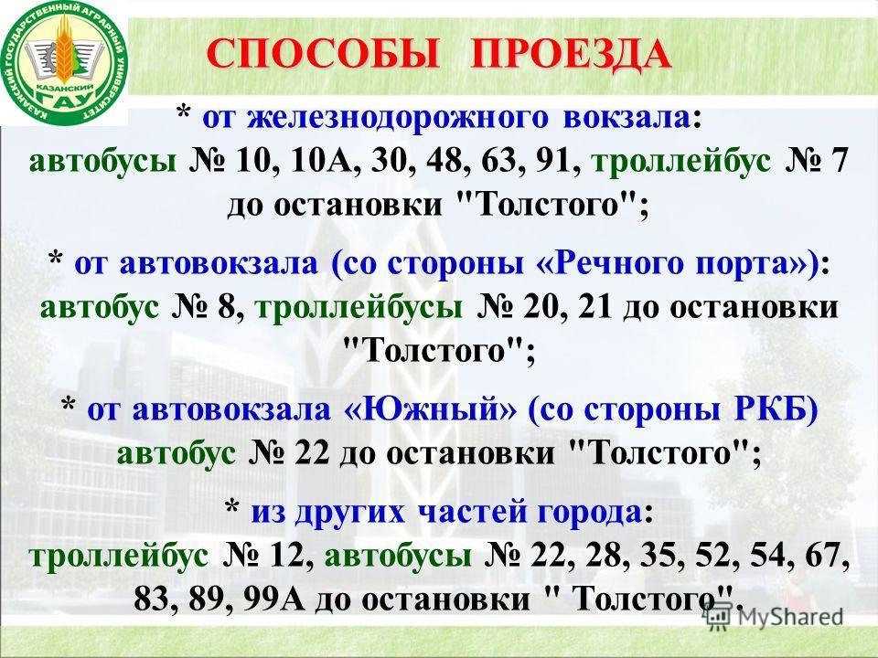 СПОСОБЫ ПРОЕЗДА * от железнодорожного вокзала: автобусы 10, 10А, 30, 48, 63, 91, троллейбус 7 до остановки