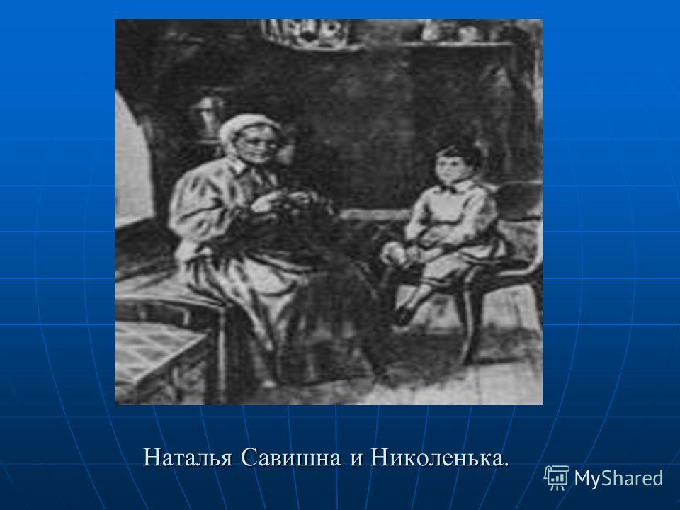 Наталья Савишна и Николенька.