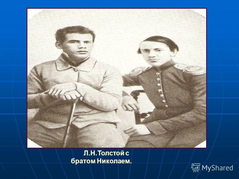 Л.Н.Толстой с братом Николаем.