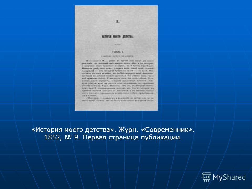«История моего детства». Журн. «Современник». 1852, 9. Первая страница публикации.