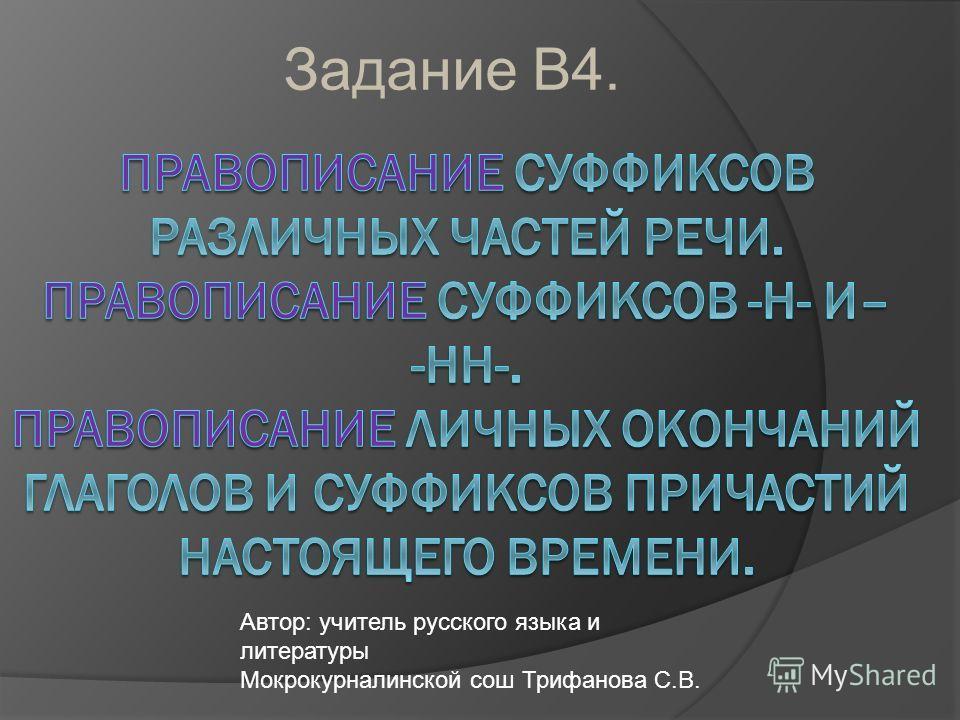 Задание В4. Автор: учитель русского языка и литературы Мокрокурналинской сош Трифанова С.В.