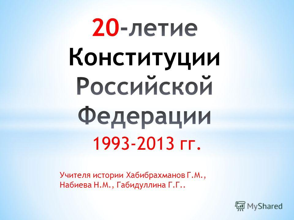 1993-2013 гг. Учителя истории Хабибрахманов Г.М., Набиева Н.М., Габидуллина Г.Г..