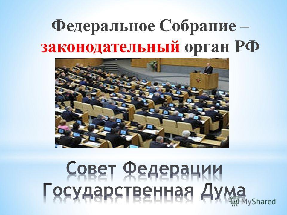Федеральное Собрание – законодательный орган РФ
