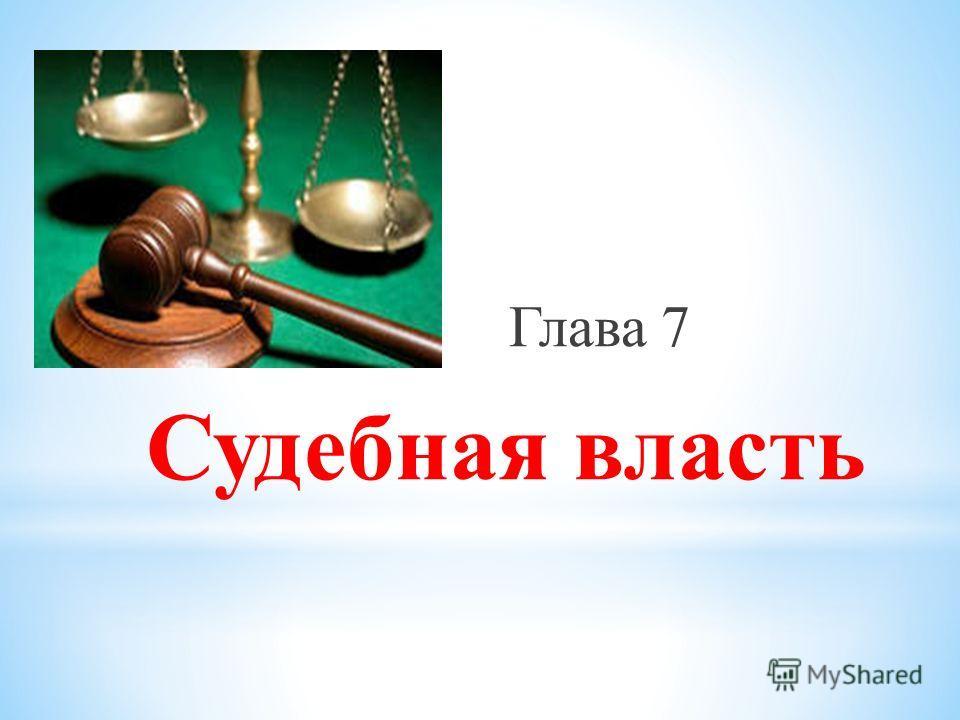 Глава 7 Судебная власть