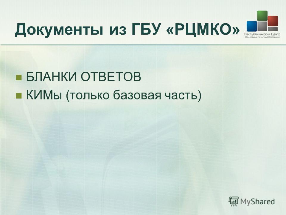 Документы из ГБУ «РЦМКО» БЛАНКИ ОТВЕТОВ КИМы (только базовая часть)