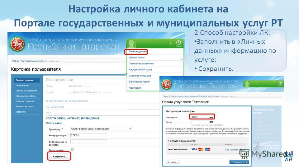 Настройка личного кабинета на Портале государственных и муниципальных услуг РТ 2 Способ настройки ЛК: Заполнить в «Личных данных» информацию по услуге; Сохранить.