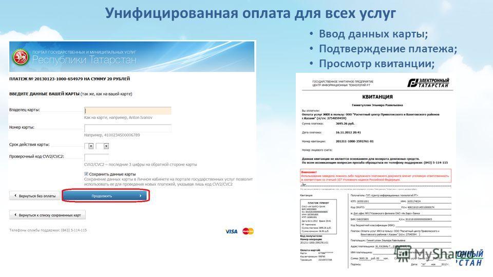 Унифицированная оплата для всех услуг Ввод данных карты; Подтверждение платежа; Просмотр квитанции;