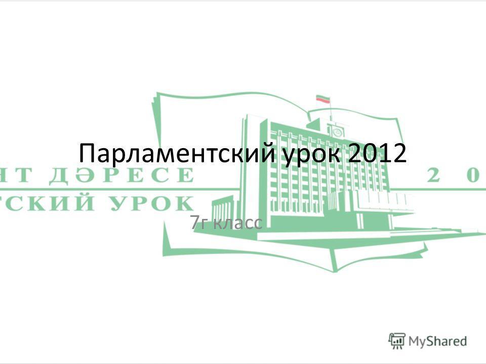 Парламентский урок 2012 7г класс