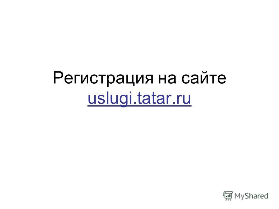 Регистрация на сайте uslugi.tatar.ru