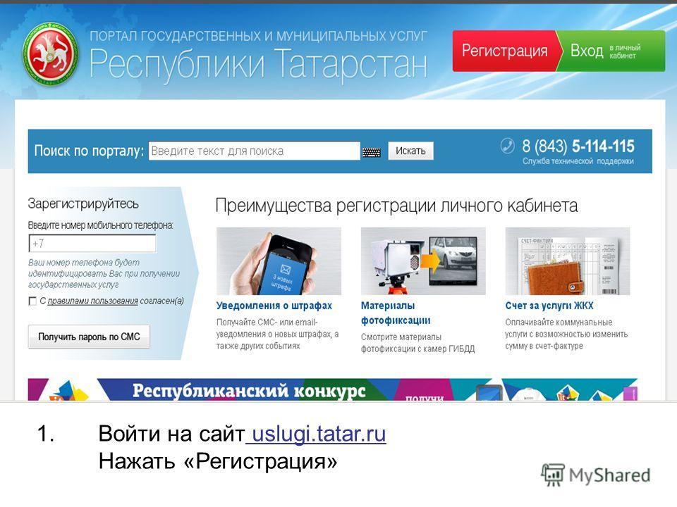 1.Войти на сайт uslugi.tatar.ru Нажать «Регистрация»