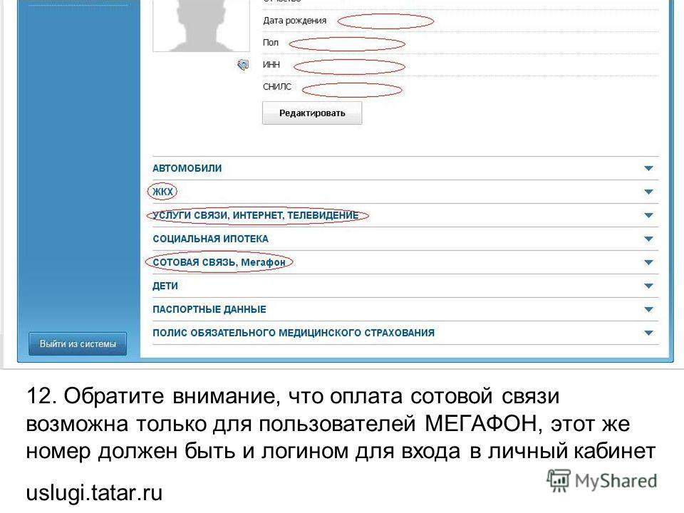 12. Обратите внимание, что оплата сотовой связи возможна только для пользователей МЕГАФОН, этот же номер должен быть и логином для входа в личный кабинет uslugi.tatar.ru