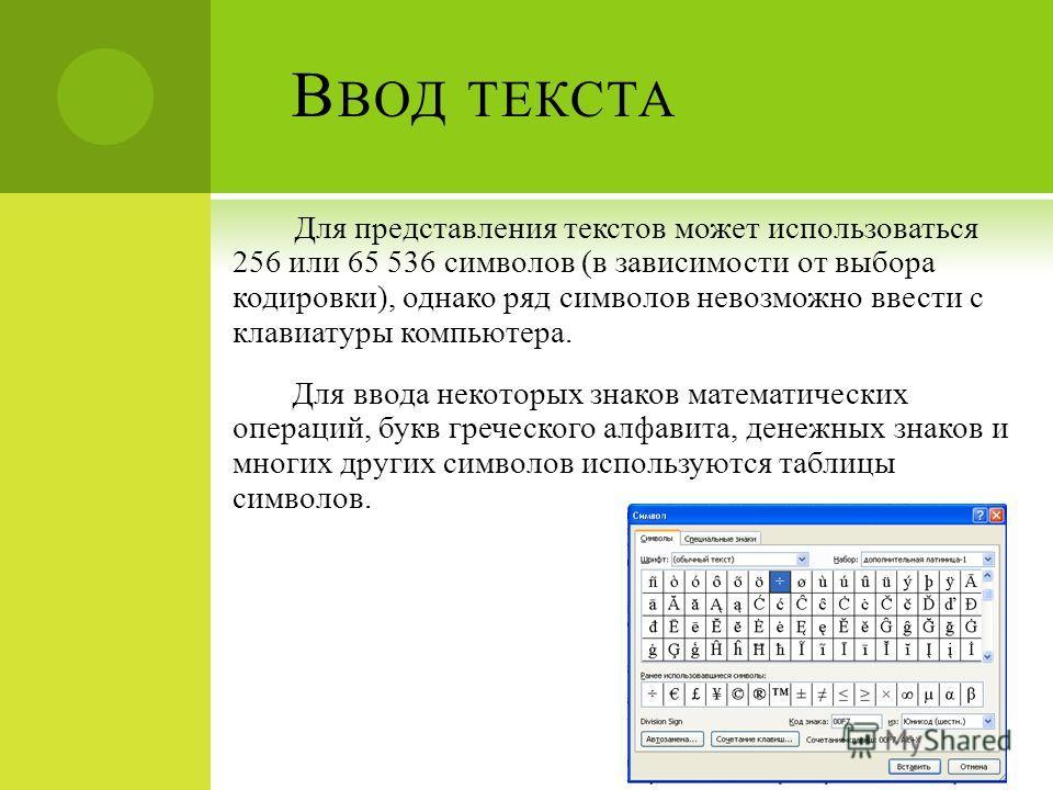 В ВОД ТЕКСТА Для представления текстов может использоваться 256 или 65 536 символов (в зависимости от выбора кодировки), однако ряд символов невозможно ввести с клавиатуры компьютера. Для ввода некоторых знаков математических операций, букв греческог
